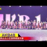 直擊Live!AKB48今晚台北小巨蛋開唱搶先看