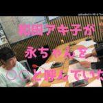 和田アキ子が矢沢永吉の日比谷メール問題に一言2019.10.19ラジオ