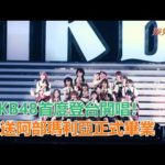 AKB48首度登台開唱!歡送阿部瑪利亞正式畢業 三立新聞網SETN.com