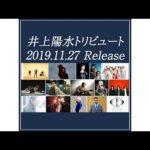 井上陽水トリビュート 2019.11.27発売(原曲イントロダイジェストVer.)