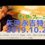 矢沢永吉楽曲特集[弾き語りフォーユー]小原孝2019.10.28ラジオ