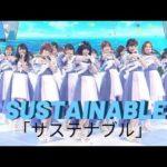 AKB48「サステナブル」SUSTAINABLE First Performance @FNS Uta no Natsu Matsuri 2019