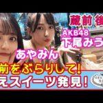 【密着】AKB48下尾みうとPopteen専属モデルあやみん。おしゃれな街に変貌する蔵前をぶらり【#オルガン坂生徒会】