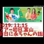 富山で矢沢永吉ツアー前日の話題 [2019.11.15でるラジ]KNBラジオ