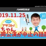 矢沢永吉さん福岡中止の話題2019.11.25[富田薫のアサコレ!]KBCラジオ/マリンメッセ