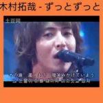 木村拓哉「ずっとずっと」 SMAP 015/Drink!Smap!