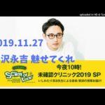いしわたり淳治が語る矢沢永吉 魅せてくれ 2019.11.27[SCHOOL OF ROCK!]