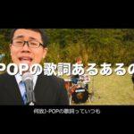 パーマ大佐「J-POPの歌詞あるあるの歌」 Music Video