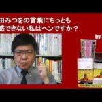 相田みつをの言葉にちっとも共感できない私はヘンですか? by榊淳司