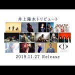 井上陽水トリビュート 2019.11.27発売(全15曲ダイジェスト)