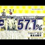 HD『SMAP 大トリ フル』