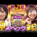 「戦え!! 新台実践ナッチャマン」〈ぱちんこ AKB48 ワン・ツー・スリー!! フェスティバル〉