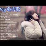 J POP 冬うた・ウインターソング 冬に聴きたい歌 メドレー 邦楽定番の 2010 2020