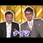 【漫才】ナイツ 「ラグビー日本代表」