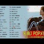 名曲J POPメドレー  ♥♥♥ 邦楽 10,000,000回を超えた再生回数 ランキング 名曲 メドレ