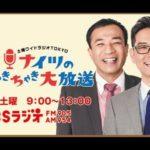 ナイツのちゃきちゃき大放送  オープニングトーク 2020/01/18