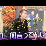 矢沢永吉 ショーケン(萩原健一)とのエピソード…嵐にしやがれ