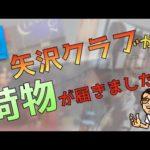 【矢沢永吉】YAZAWA CLUBより荷物が届きました!