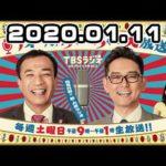 2020 01 11 土曜ワイドラジオTOKYO ナイツのちゃきちゃき大放送