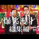 """""""ナイツ""""爆笑漫才スペシャル! 2019 ! 素敵なバージョン"""