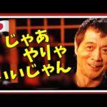 矢沢永吉 が 山田 孝之 に「やりゃいいじゃん!」不安に襲われる朝とかオススメ