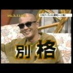 松山千春 井上陽水 和田アキ子  トーク
