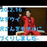 草なぎ剛が矢沢永吉さんをモデルに役作り【ShinTsuyo POWER SPLASH】2020.2.16ラジオ/アルトゥロ・ウイの興隆