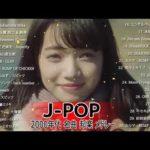 J-Pop 2000年代 名曲 邦楽 メドレー ♥♥♥ Jポップ Jpop 邦楽 2000年代 名曲 メドレー 作業用 2