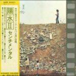 井上陽水 – 陽水Ⅱ・センチメンタル【全曲、BGM用】