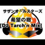 サザンオールスターズ – 希望の轍 [DJ Tarch'n Mix]
