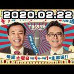 2020 02 22 土曜ワイドラジオTOKYO ナイツのちゃきちゃき大放送