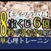 68秒 宝くじ6億円 引き寄せトレーニング(エイブラハム)