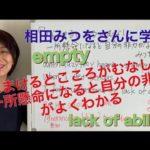 相田みつをさんに学ぶ「なまけると心がむなしい…」【英語道】