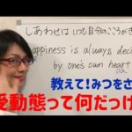 相田みつをさんの詩で英語と人生両方お得に学んじゃおう♪受動態編