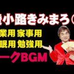 綾小路きみまろ ① トークBGM(睡眠用・作業用)