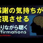 【アファメーション】|「感謝の気持ちが、願望実現させる!」|引き寄せの法則|眠りながら聴く!|1時間版|【潜在意識を肯定的に書き換える】