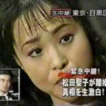 松田聖子 離婚会見 2