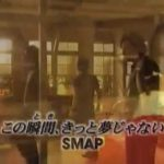 この瞬間、きっと夢じゃない SMAP