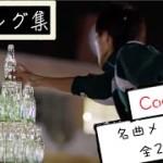 """コカコーラ CMソング集 """"歴代の名曲メドレー"""