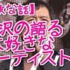 矢沢永吉/好きなアーティスト10人