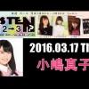 2016年3月17日リッスン?2-3【AKB48小嶋真子】
