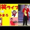 【ラジオ寄席】綾小路きみまろ 爆笑漫談名演集! 毒舌スペシャル炸裂!!