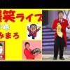 【ラジオ寄席】綾小路きみまろ 爆笑スーパーライブ第4集! 毒舌!!