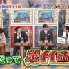 芸能人が憧れる芸能人「矢沢永吉」。永ちゃんの深イイ話(2009年)