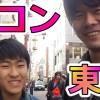 AKB48高橋みなみ卒業コンサート&東西対抗歌合戦【交流編】関東の48ヲタの皆様登場!