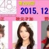 AKB48のオールナイトニッポン 第288回 2015年12月16日 宮澤佐江・秋元才加・野呂佳代