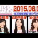 2015年06月03日 AKB48のオールナイトニッポン 【北原里英・倉持明日香・岩佐美咲】