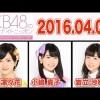 2016.04.06 AKB48のオールナイトニッポン 【小嶋真子・NMB48須藤凛々花・岩立沙穂】