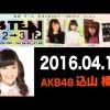 2016.04.14 リッスン?2-3 木曜日 【AKB48 込山榛香】