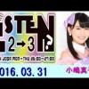 リッスン?2-3 木曜日 2016年03月31日 AKB48 小嶋真子